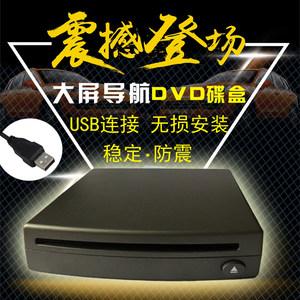通用汽车载CD机DVD播放器影碟机 USB连接外置dvd数码<span class=H>碟盒</span>安卓光驱