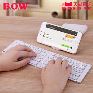 BOW航世苹果折叠蓝牙<span class=H>键盘</span> ipad安卓平板小米手机迷你无线<span class=H>键盘</span>通用