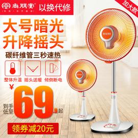 尚朋堂小太阳取暖器家用台立式电暖器烤火炉节能电暖气摇头电热扇