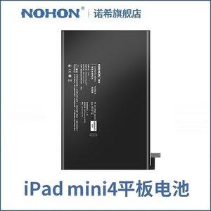 诺希<span class=H>IPad</span>mini4电池A1538 A1550全新<span class=H>苹果</span>平板电脑内置聚合物电芯大容量电板换电池诺希正品旗舰店<span class=H>官网</span>正品