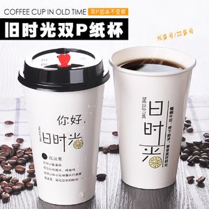 一次性双淋膜加厚可乐奶茶<span class=H>纸杯</span>子定制旧时光咖啡水杯带盖<span class=H>批�l</span>