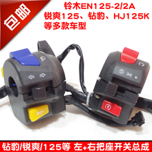 EN125-2F Drilling Leopard HJ125 Left Hand Handle Switch Assembly for Motorcycle Parts Free of Domestic Freight