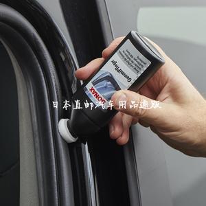 日本汽车密封条保养液橡胶保护剂车门车窗异响胶条润滑油德国制造