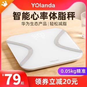 华为智能家居体脂称 云康宝心率体脂秤 智能健康体质称专业精准人体重秤家用充电测脂肪Yolanda电子秤连手机