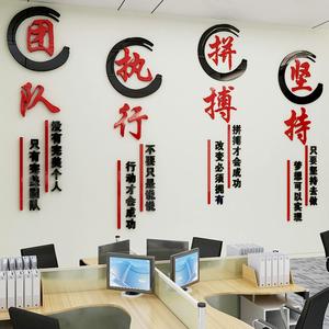 励志亚克力墙贴3d立体字办公室装饰标语公司口号企业文化墙壁贴纸