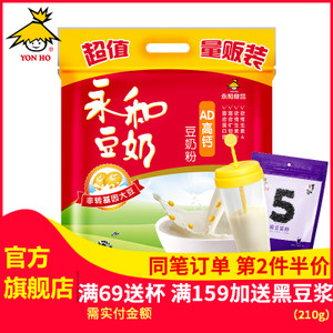 永和AD高钙豆奶粉早餐营养学生青少年<span class=H>冲饮</span>速溶饮品34小袋装1020g