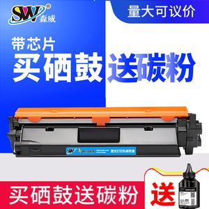 森威 适用惠普LaserJet Pro MFP cf230a<span class=H>粉盒</span>  惠普m227d<span class=H>硒鼓</span> m227fdw m203dw 230dn激光打印机<span class=H>硒鼓</span> hp30a<span class=H>粉盒</span>