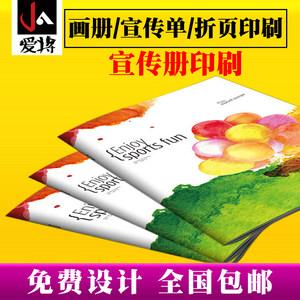 企业画册印刷产品样本图册封套宣传单定制作公司广告三折页设计小手册子彩色单页打印刷海报说明书宣传册印刷