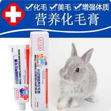 Free Domestic Freight Hamster Rabbit, Dragon Cat, Guinea Pig Hair Removal and Hair Ball Vomiting Ointment 125G Nutrition Ointment for Small Animals