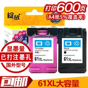 绽放兼容惠普HP61<span class=H>墨盒</span>HP Envy4500HP2620<span class=H>墨盒</span>HP2540<span class=H>墨盒</span>全国包邮