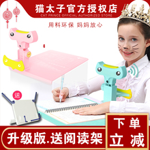 Cat Prince's Sitting Posture Corrector to Prevent Children from Lower Head Writing Students Correct Writing Posture with Children's Eye Protector and Bator Writing Homework Instrument Frame to Prevent Lower Head and Hump Back