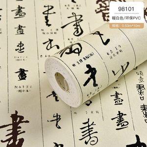 现代中式书法字画中国风墙纸客厅书房茶楼餐厅饭店<span class=H>沙发</span>背景墙壁纸