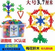 Plum Blossom Snow Block Large Plastic 1000 Plug Boys, Girls and Children 3-5-6 Years Old to Develop Educational Toys
