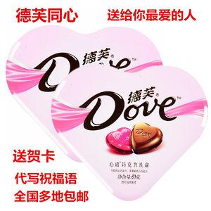 Dove<span class=H>德芙</span>心语<span class=H>巧克力</span> 53g铁盒送女生友情人七夕节最爱的人礼品包邮
