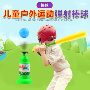 儿童棒球<span class=H>玩具</span>套装 宝宝球类发射器 棒球健身体育运动<span class=H>玩具</span>男孩<span class=H>玩具</span>
