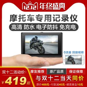 唯赛思通摩托车<span class=H>行车</span><span class=H>记录仪</span>摩旅高清防水夜视1080P前后双镜头wifi