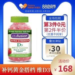 美国Vitafusion高浓度3000IU维生素D3草莓味成人补钙软糖120粒$