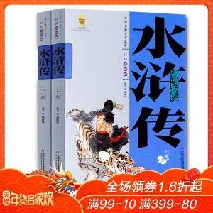 中国古典文学名著水浒传 施耐庵 中国少年儿童出版社 上下卷 白话美绘版四大名著9-14岁中小学生课外阅读现当代古典文学<span class=H>图书</span>籍