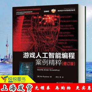游戏人工智能编程案例精粹 修订版 罗岱 游戏设计与开发技术丛书 游戏人工智能方面经典之作 游戏AI开发人员阅读参考<span class=H>书籍</span>