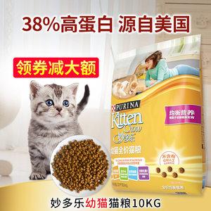 美国普瑞纳<span class=H>妙多乐</span><span class=H>幼猫粮</span>10kg小奶猫离乳期美短怀孕猫咪<span class=H>猫粮</span>20斤