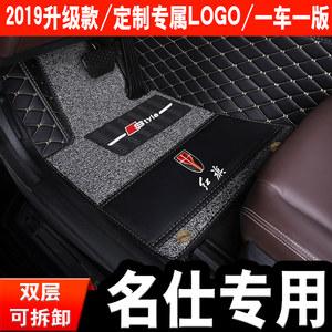 2007年老款红旗名仕专用汽车脚垫1.8L全包围双层丝圈改装内饰