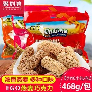 EGO<span class=H>燕麦</span><span class=H>巧克力</span>468g*2袋喜糖果<span class=H>饼干</span>休闲营养麦片糖零食大礼包批发