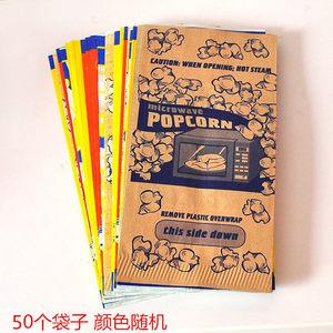 微波炉爆米花专用袋防油<span class=H>纸袋</span>爆米花袋子微波玉米一次性食品包装袋