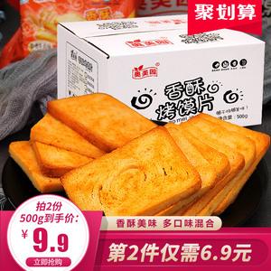 网红烤馍片500g饼干整箱<span class=H>粗粮</span>代餐早餐面包馒头片办公室休闲零食品