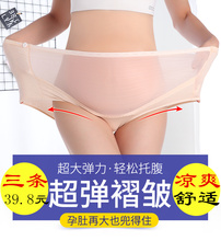 Summer day pregnant women triangular underwear head pure cotton ultra-thin late pregnancy high waist abdominal support adjustable traceless shorts