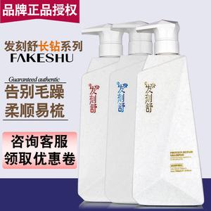 正品发刻舒蛋白修护洗发水头发面膜护理发膜填补素护发素<span class=H>洗护</span>套装