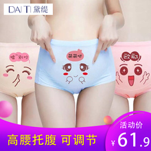 DAITI pregnant women's pure cotton underwear, high waist braces, abdomen during pregnancy, large size breathable adjustable maternal shorts