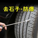 真辉 ZH-LTQLG 车胎清石钩 轮胎清理工具 7.8元包邮