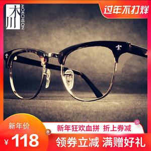 木川复古半框眼镜男木纹个性板材近视眼镜框女时尚<span class=H>眼睛框</span>眼镜架男