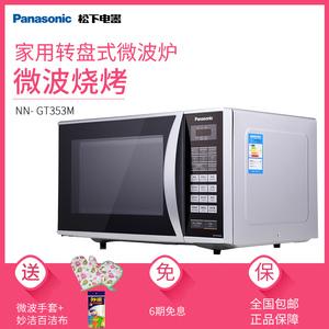 Panasonic/松下 NN-GT353M <span class=H>微波炉</span>转盘式烧烤箱23L家用<span class=H>微波炉</span>