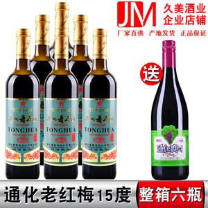 通化<span class=H>葡萄酒</span>老红梅山<span class=H>葡萄酒</span><span class=H>红酒</span>整箱15度经典甜酒甜红6瓶包邮