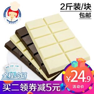 怡浓代可可脂烘焙黑白<span class=H>巧克力</span><span class=H>DIY</span>原料大板块纯砖块散装批发包邮1KG