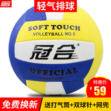 Balloon volleyball, middle and old age special ball game, beach volleyball No. 37, no injury, soft volleyball, light volleyball.