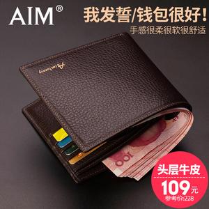 AIM男士钱包真皮短款头层牛皮钱夹多功能皮夹子钱包男驾驶证钱包