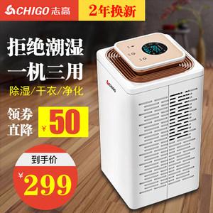 志高<span class=H>除湿机</span>家用抽湿机除潮卧室吸潮器小型迷你静音室内干燥吸湿器