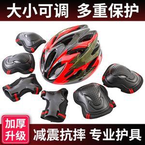 儿童<span class=H>头盔</span>套装轮滑<span class=H>护具</span>成人<span class=H>滑板</span>护膝溜冰防护男女平衡自行车安。