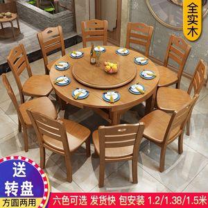 餐桌椅组合 时尚创意个性家用实木现代简约吃饭<span class=H>桌子</span>新中式网红欧