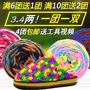 三股钩拖鞋毛线冰条线粗毛线手工编织围巾围脖线包邮勾鞋毛线