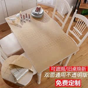 pvc餐<span class=H>桌布</span>茶几垫不透明台布黑色磨砂防水免洗防烫防油软材质玻璃