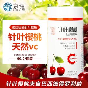 京健针叶樱桃维生素C咀嚼片30片