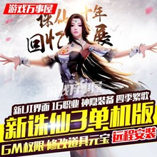 Xin Jiexian 3 stand-alone version of Chinese one-key-end 16 professional PC large computer Xianxia network game LAN