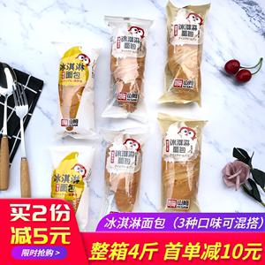 嗨山姆冰淇淋<span class=H>面包</span>散称奶酪夹心儿童营养早餐小<span class=H>蛋糕</span>零食品整箱4斤