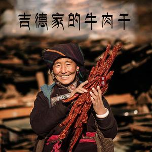 【西藏礼云阁】风干牦牛肉干500g