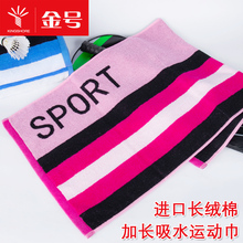 Gold Cotton Sports Towel Soft Men's and Women's Sweat-absorbing Running Towel All-cotton Strengthened Gymnasium Towel