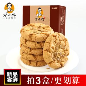 矿大妈纯手工非油炸食品核桃酥饼干