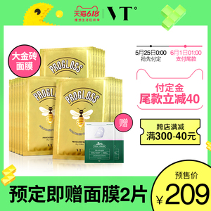 【618预售】VT黄金蜜蜂蜜面膜18片